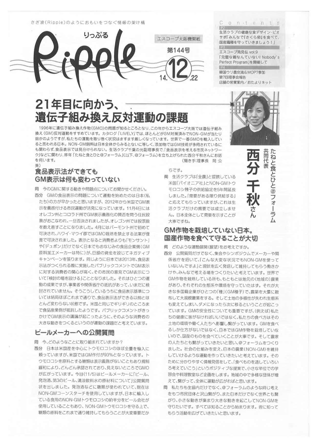 20141222 エスコープ大阪機関紙